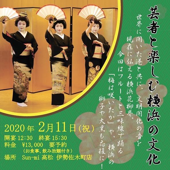 来月です!寒さを吹き飛ばせるような華やかな会にいたします。どうぞ遊びにいらしてくださーい🤸♀️ 「芸者と楽しむ横浜の文化」春に先駆け横浜芸者のイベントを開催いたします。2020年2月11日(祝日)開宴12:30 (終宴15:30)場所 Sun-mi高松 伊勢佐木町店料金 ¥13,000(お食事、飲み放題付き)要予約 今回も横浜芸者の踊り、お座敷遊びを盛り沢山ご用意しておりますが、特別出演で横浜で活躍している里神楽・神代神楽研究会の獅子舞をご覧いただけます。加藤俊彦さん扮する獅子舞は生き生きと飛び回り、とても華やかで新しい年明けにふさわしい舞と好評です。今年も皆様にとって良い年になりますよう、噛みつかれ(神憑かれ)にどうぞお越しください。お待ちしております。お問い合わせ横浜芸妓組合ホームページ https://geigi.yokohama045-512-7494Sun-mi高松 伊勢佐木町店住所 神奈川県横浜市中区伊勢佐木町3-96 横浜にっかつ会館B1最寄り駅 *JR 関内駅 北口改札から徒歩5分*市営地下鉄線 伊勢佐木長者町駅 6A出口から徒歩4分*京浜急行線 日ノ出町駅から徒歩4分#横浜 #関内 #伊勢佐木町 #芸者 #お座敷 #獅子舞 #飲み放題付き #ゆったりな休日